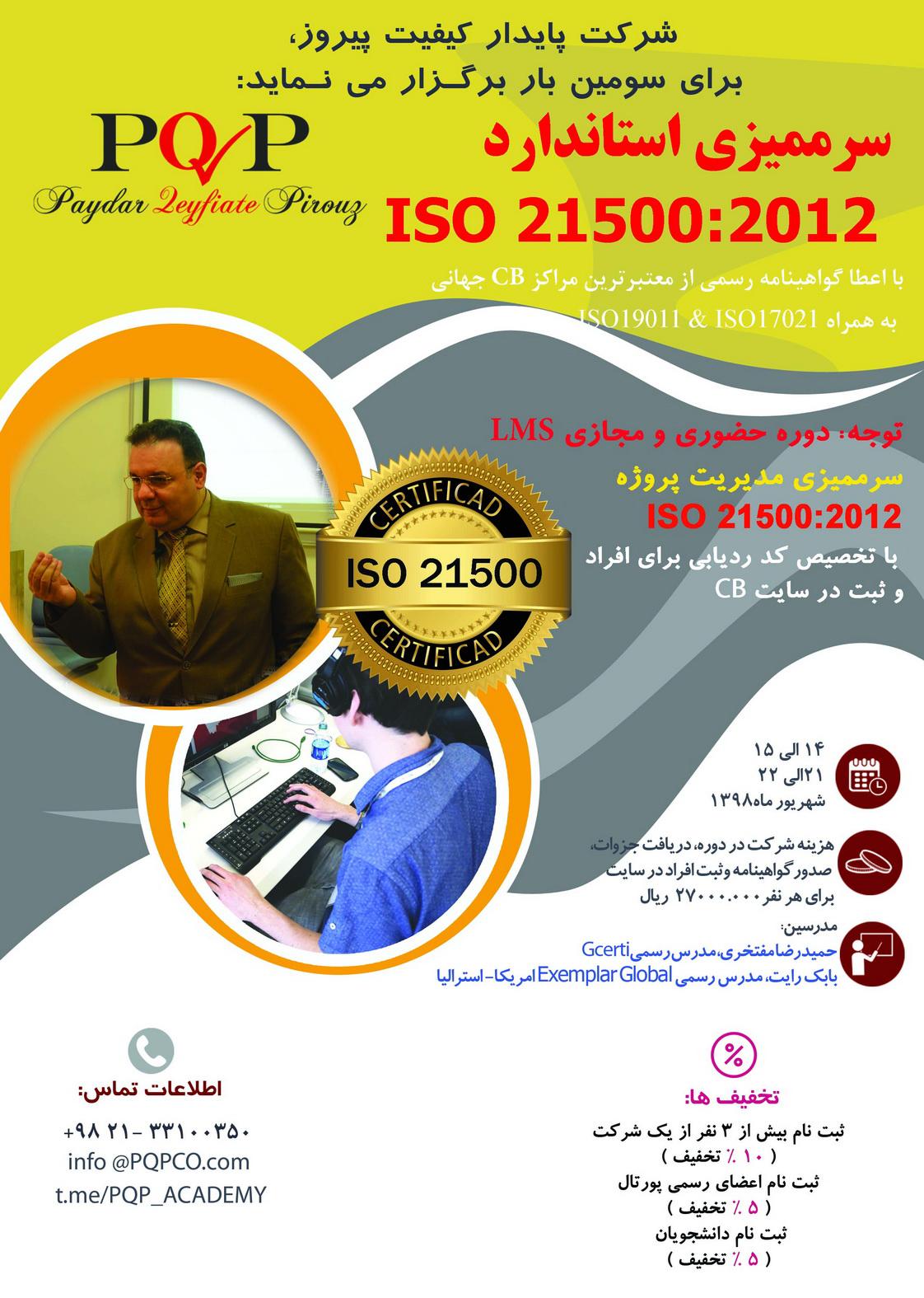 برگزاری سومین دوره سرممیزی استاندارد بین المللی مدیریت پروژه  ISO 21500:2012